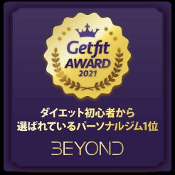 No.1 Getfit AWARD 2021 ダイエット初心者から選ばれているパーソナルジム1位 BEYOND