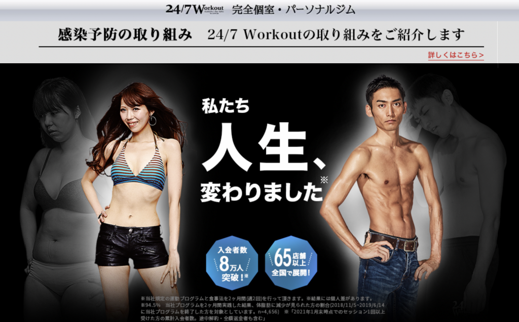 24/7Workout_Home page