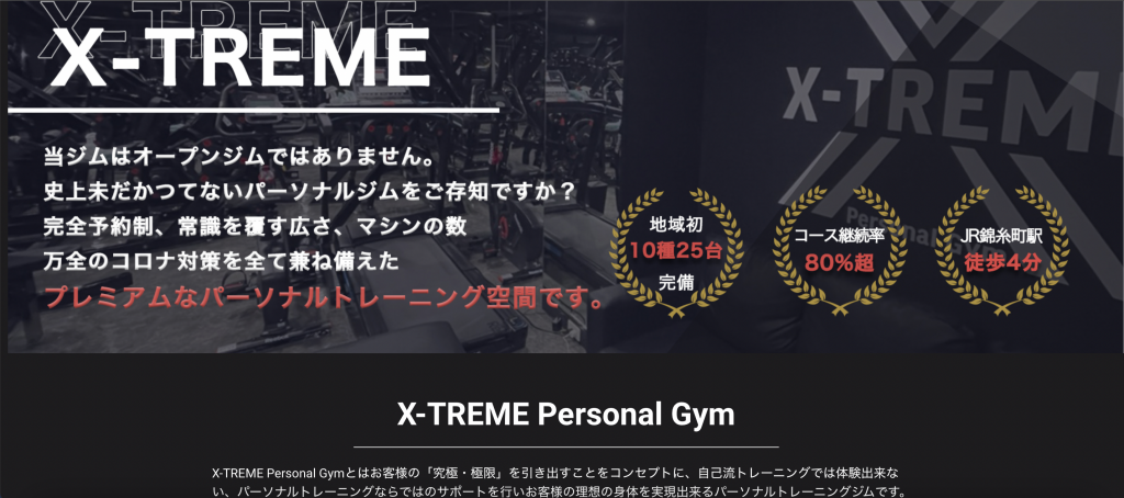 X-TREME Personal Gym_Home page