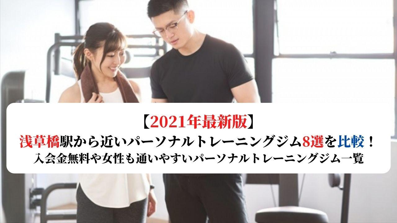 【2021年最新版】浅草橋駅から近いパーソナルトレーニングジム8選を比較!入会金無料や女性も通いやすいパーソナルトレーニングジム一覧