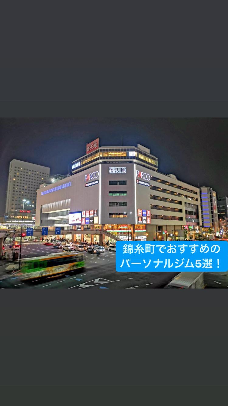 【錦糸町でおすすめ】のパーソナルジム!安い価格のジムから人気大手まで!比較・厳選した5選